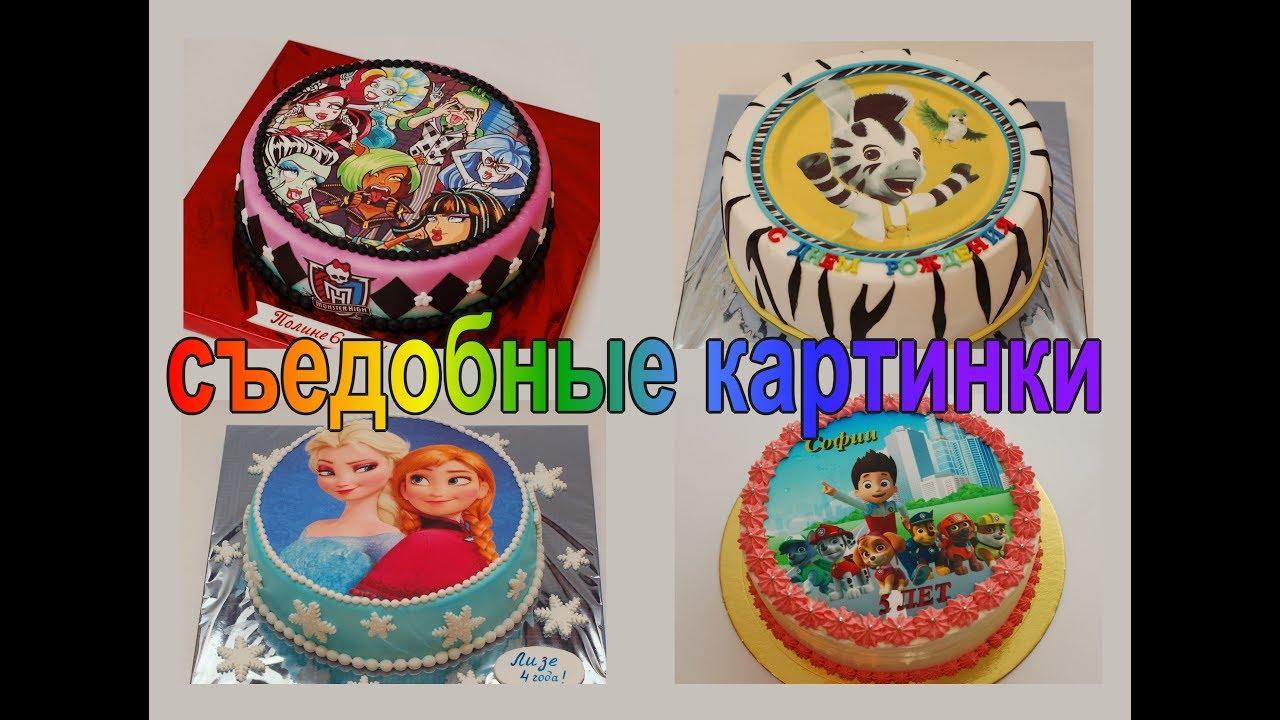 Съедобные картинки на торты: украшение любого праздника