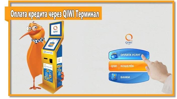 Особенности оплаты кредита через Qiwi