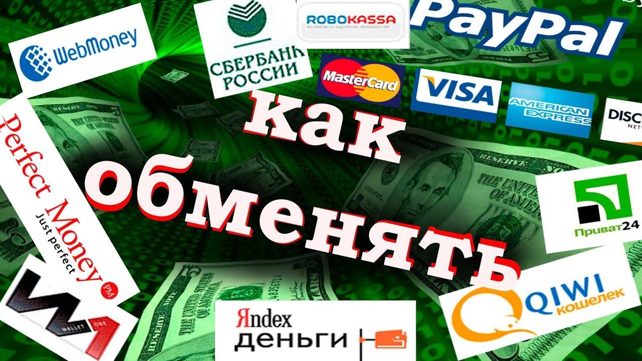 Обмен валюты на электронных кошельках