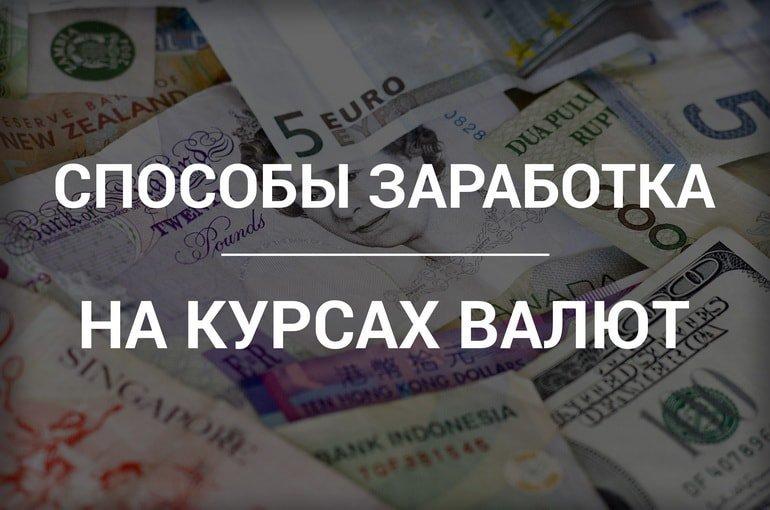 Как заработать на разнице валют?