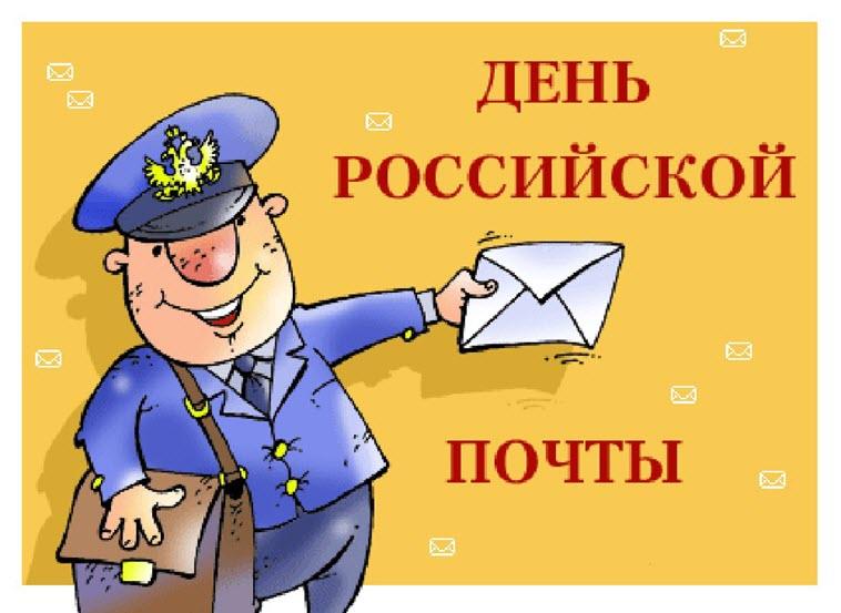 День работника почты открытки, открытки ссср