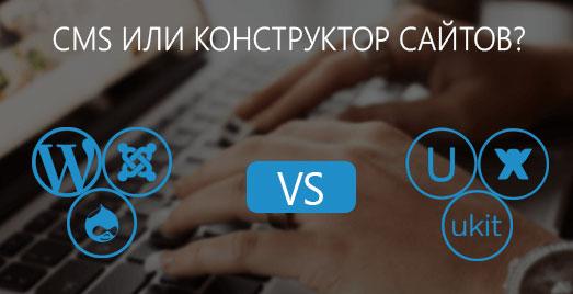 Конструктор или CMS: на чем создать сайт?
