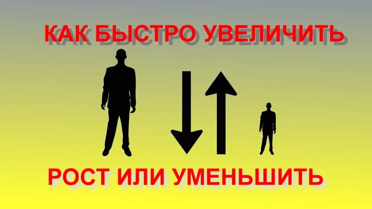 Как с помощью одежды визуально уменьшить или увеличить рост