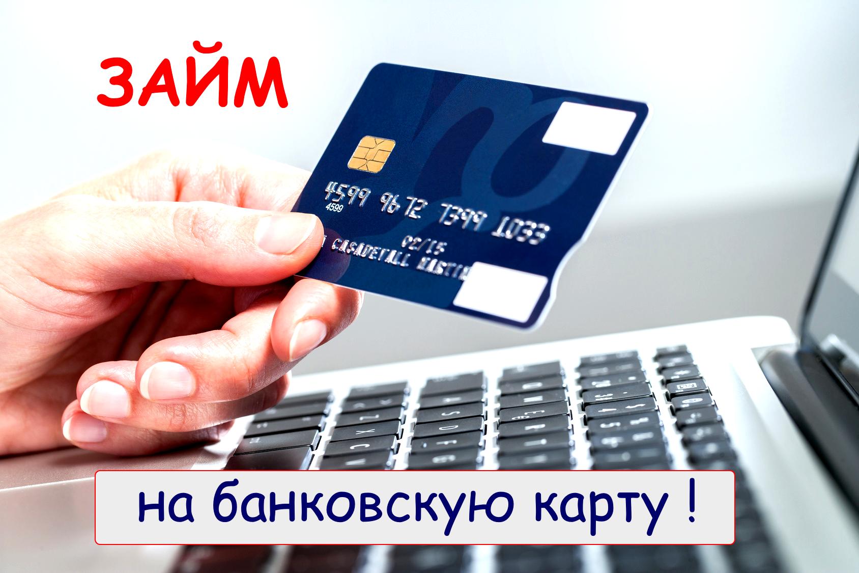 Получить займ – это просто!