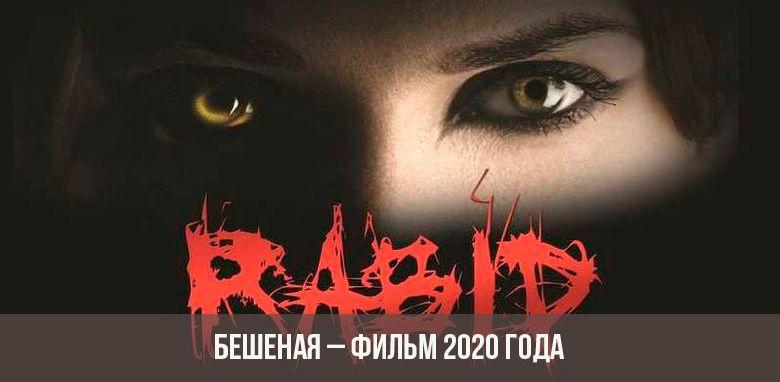 Бешеная — фильм 2020 года
