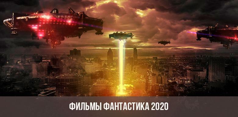 Фильмы фантастика 2020