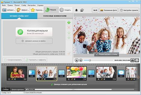 «ФотоШОУ PRO» — редактор для создания слайд-шоу