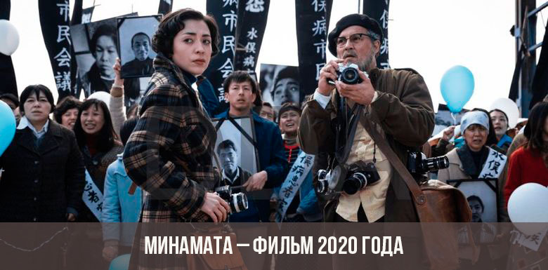 Минамата – фильм 2020 года