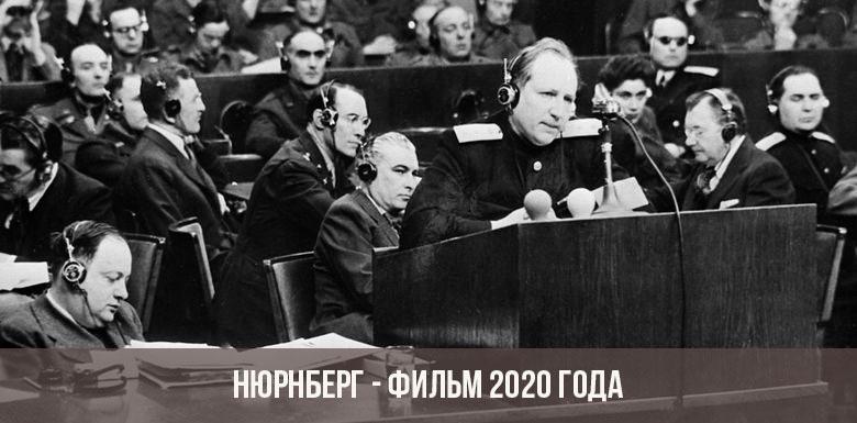 Нюрнберг — фильм 2020 года