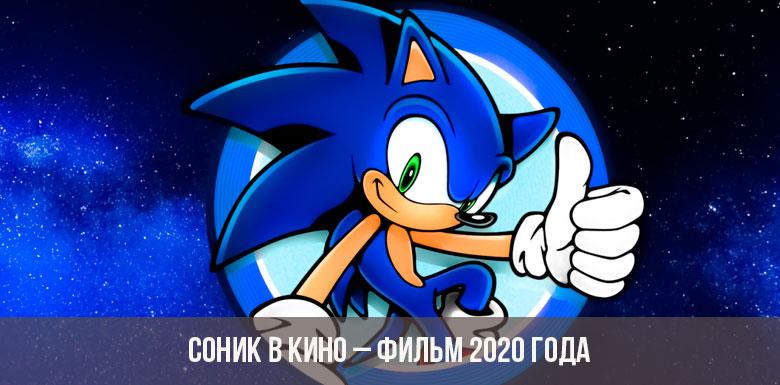Соник в кино — фильм 2020 года