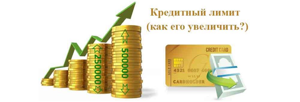 Несколько способов, как увеличить лимит кредита при обращении в банк