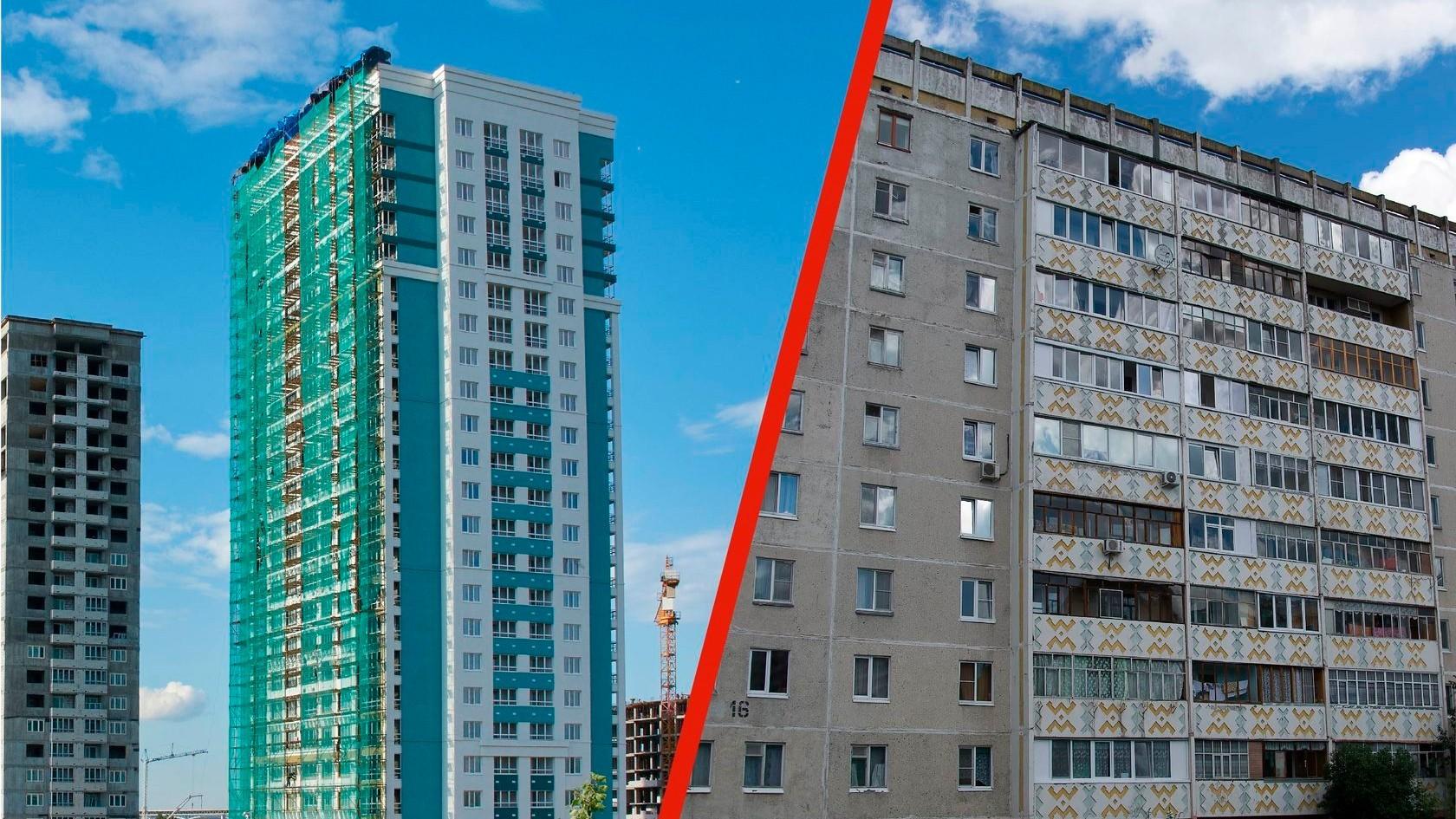Новое жилье либо вторичное. Что нужно покупать?