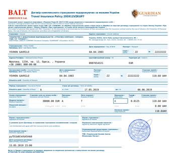Туристическая онлайн страховка на ukrfinservice.com.ua от лучших страховых фирм