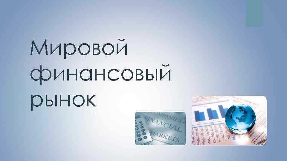 Международный финансовый рынок