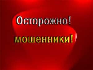 Мошенники придумали новый способ развода севастопольских водителей