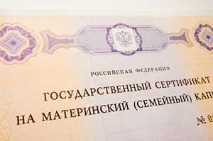 Почти 22 тысячи севастопольских семей получили материнский капитал