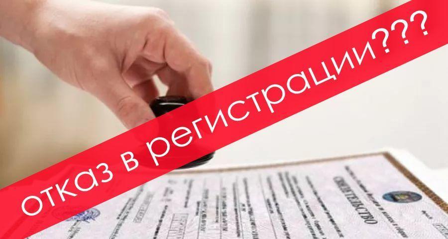 Отказ в регистрации ООО из-за юридического адреса