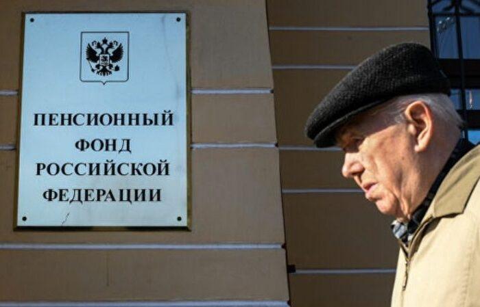 Возможно ли упразднение Пенсионного фонда Российской Федерации
